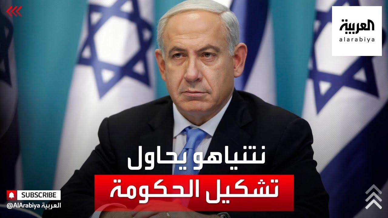 الجمود يسيطر على محاولة نتنياهو لتشكيل الحكومة الجديدة  - نشر قبل 60 دقيقة