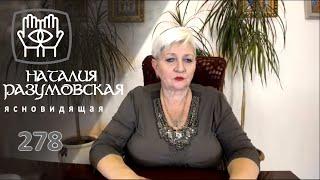Фото Кто управляет Вашей судьбойАнгелы или духи Совет ЭКСТРАСЕНСА Наталии Разумовской.