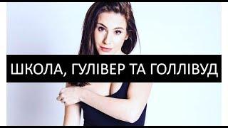 Янина Андреева, Школа. Автограф-сессия в Гулливере, любимые украинские фильмы, Майдан и Голливуд