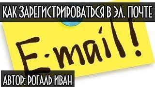 Как зарегистрироваться в электронной почте(ЗАХОДИ НА МОЙ САЙТ: http://otvano.ru/ Всем привет! Добро пожаловать в очередной полезный видео урок, который посвящ..., 2013-11-17T15:27:37.000Z)