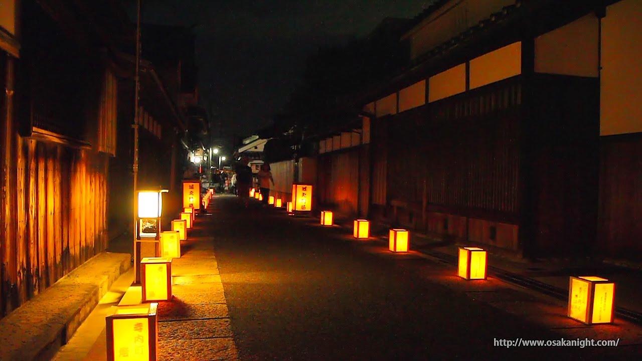 富田林寺内町燈路 2012 大阪 Str...
