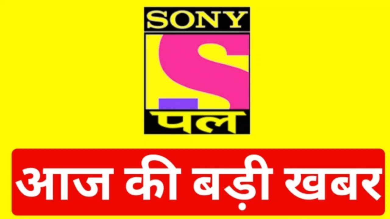 Sony Pal New Update || Sony Pal New Serial || Sony Pal Removing Serial || DD Free Dish