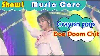 Doo Doom Chit