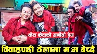 केटा केटाको प्रेमपछी विवाह तर स्वीकारेन परिवारले, बेच्दैछन् ठेलामा म:म | Surendra and Ram Interview
