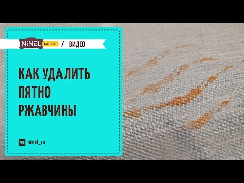 Как убрать ржавое пятно с белой одежды