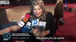 مصر العربية | عفاف شعيب: فيلم