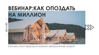 Вебинар Дикий Дом КАК ОПОЗДАТЬ НА МИЛЛИОН ПЛАНИРОВАНИЕ ПРОЕКТА