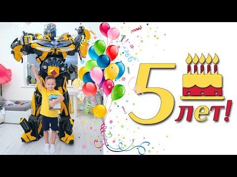 Как отпраздновать день рождения 5 лет мальчику