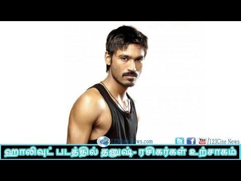 Dhanush To Make His Hollywood Debut | 123 Cine News | Tamil Cinema News Online