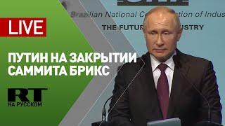 Путин принимает участие в церемонии закрытия Делового форума БРИКС