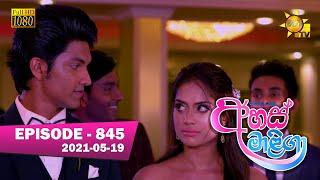 Ahas Maliga | Episode 845 | 2021-05-19 Thumbnail