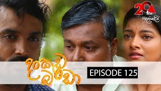 Dankuda Banda | Episode 125 | Sirasa TV 16th August 2018 [HD] Thumbnail