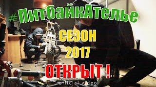 ПитбайкАтелье (Official video)