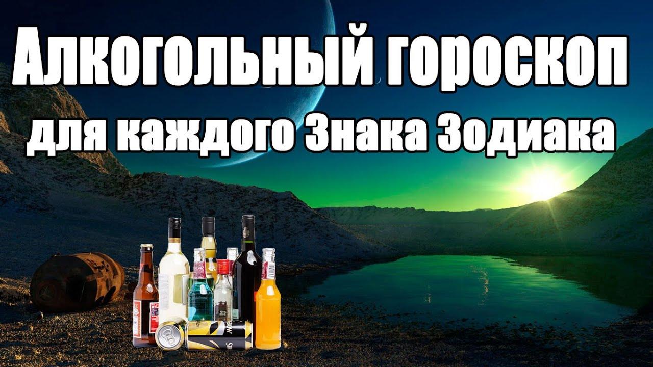 Пьяный гороскоп или как пить со знаками зодиака