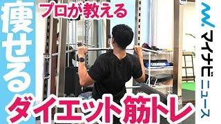 ダイエット #筋トレ #健康 【詳細記事】https://news.mynavi.jp/article/h-kataoka-23/ この種目は広背筋・大円筋を集中的に鍛えていきます。 今回は、身体の前で引く「 ...