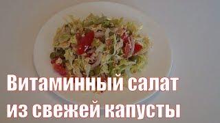 Как приготовить витаминный салат из свежей капусты (Диетический)