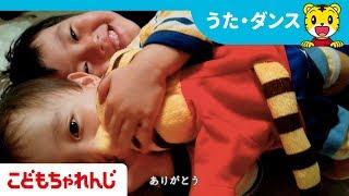 こどもちゃれんじ25周年オリジナルソング きみに あえたね 第5弾【しまじろうチャンネル公式】 thumbnail