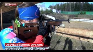 Мир биатлона 2015. Российские биатлонисты будут стрелять из винтовок концерна