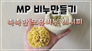 MP 모유비누만들기 - 재료, 레시피, 만드는 방법 알…
