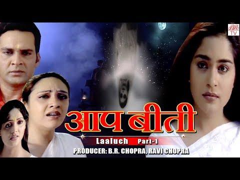 Aap Beeti- B.R Chopra's Superhit Hindi Tv Serial || Laaluch - Part-1
