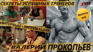 Секреты Успешных Тренеров: Валерий Прокопьев (Интервью+Мотивация)