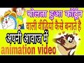 बोलता हुआ कॉर्टून  वाली वीडियो कैसे बनाएं animation video kyse banaye