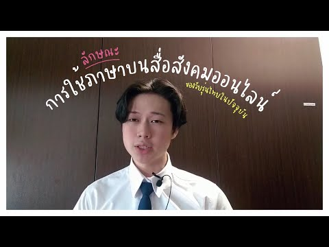 ลักษณะการใช้ภาษาบนสื่อสังคมออนไลน์ของวัยรุ่นไทยในปัจจุบัน