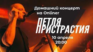 Домашний концерт Петли Пристрастия в прямом эфире Onliner 10 апреля в 20:00