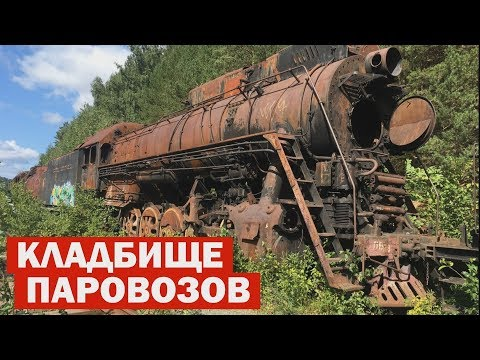 CEMETERY of TRAINS AND LOCOMOTIVES Sawed and sold more than 100 locomotives.
