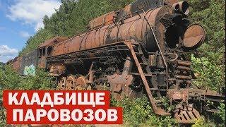 КЛАДБИЩЕ ПОЕЗДОВ И ПАРОВОЗОВ Распилили и продали больше 100 паровозов.