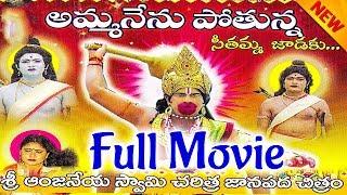 Anjanna Charitra Full Movie | Amma Nenu Pothunna Seethamma Jadaku Part 1,2