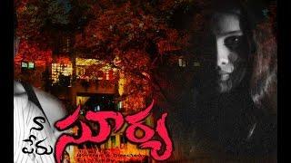 NAA PERU SURYA    Telugu Thriller Short Film 2017    Written & Directed By SIRAJ