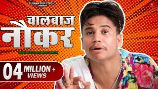 Chalbaaz Naukar - Filmi Papiyo   Pankaj Sharma Comedy   चालबाज नौकर   Surana Film Studio