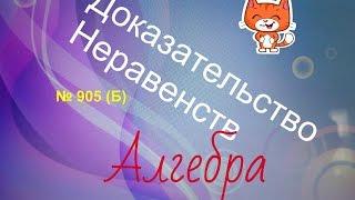 905 (б) Алгебра 8 класс. Доказательства Неравенств решение