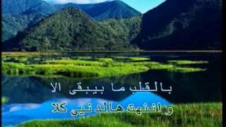 La3ooyounak Habibi (George el Rassi) karaoke