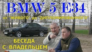 """БМВ/BMW 5 E34  """"БЕСЕДА ПО ДУШАМ С ВЛАДЕЛЬЦЕМ"""", """"ИСТОРИЯ АВТО ОТ """"ЖИВОГО"""" ДО ДИПЛОМИРОВАННОГО"""""""
