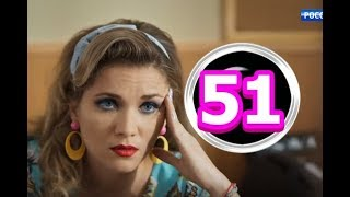 Рая знает все 51 серия - Дата выхода, премьера, содержание