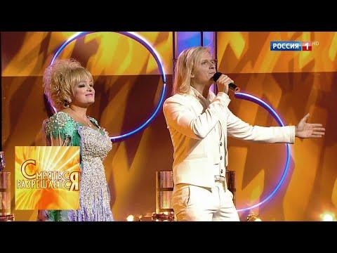 Надежда Кадышева и Глеб Матвейчук