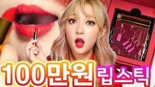 세상에서 제일 비싼 100만원짜리 발렌티노 립스틱