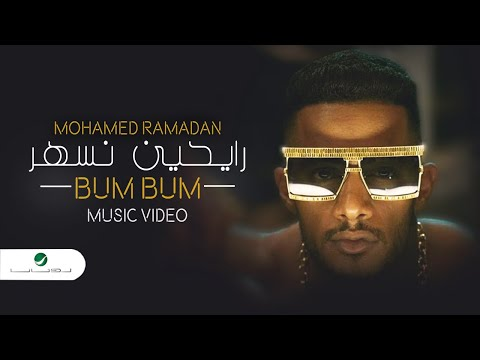 Mohamed Ramadan - BUM BUM [ Official Music Video ] / محمد رمضان - رايحين نسهر
