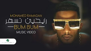 Mohamed Ramadan - BUM BUM [ Music Video ] / محمد رمضان - رايحين نسهر
