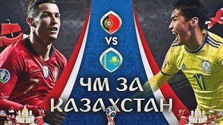 КАЗАХСТАН - ПОРТУГАЛИЯ   ЧЕМПИОНАТ МИРА 2018