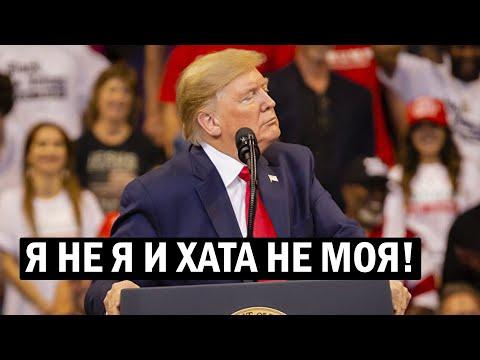 Видео: Скандал! Госдеп США заказал прослушку Президента - новости