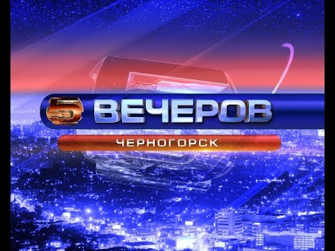 5 ВЕЧЕРОВ от  30 января 2018 г.