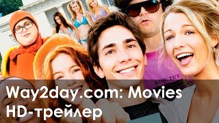 Нас приняли! Русский HD-трейлер (2006, HD)