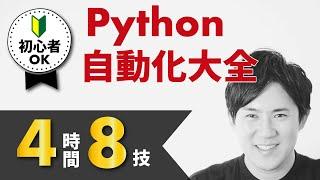【Python×仕事自動化】これ1本でPythonが実践レベルに! 【自動化関連の動画を1本にまとめました】