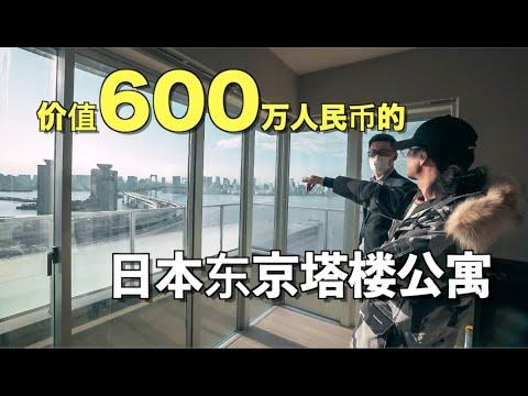 日本東京絕美灣景房,售價600萬RMB值不值?看完房就想住進去!【日本看房記】