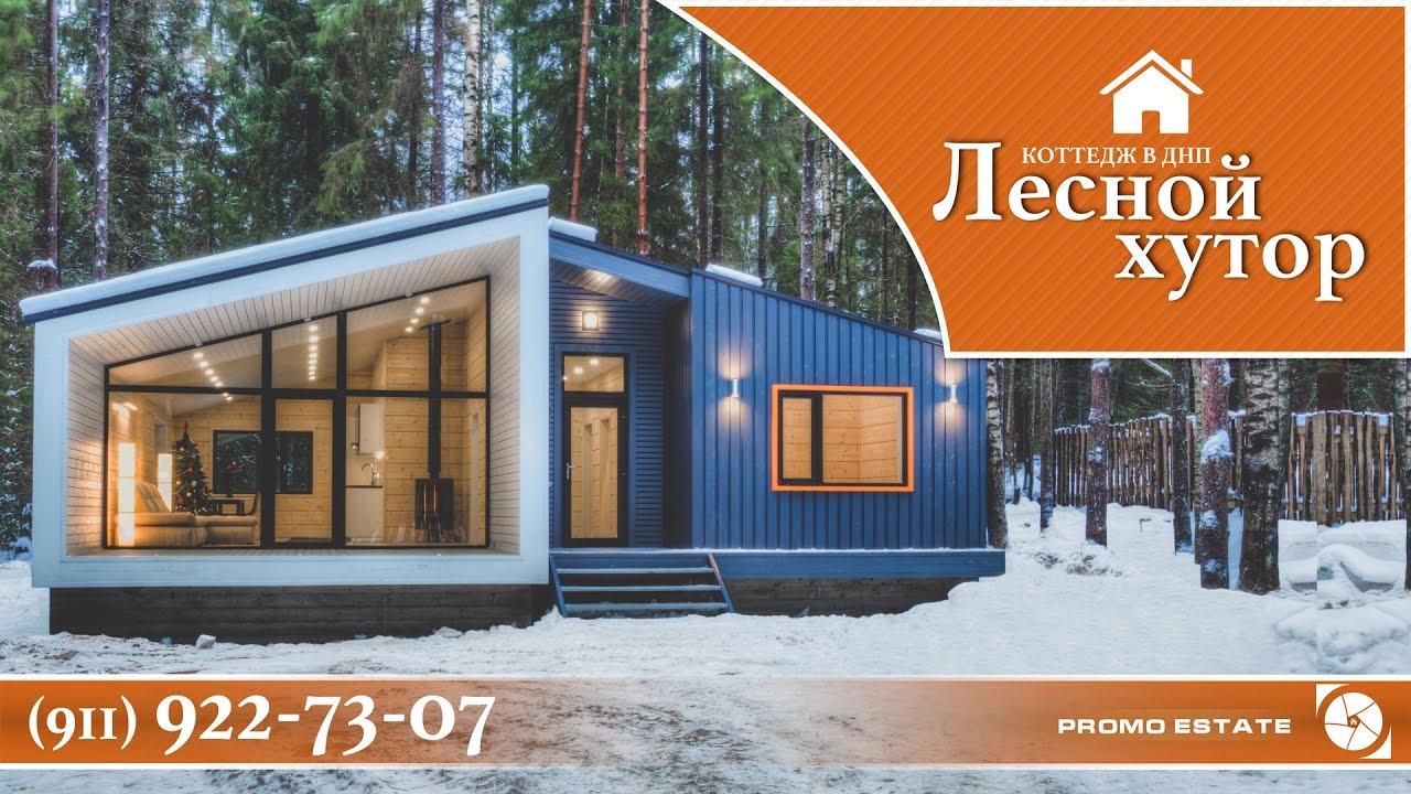 Купить коттедж ИЖС на Финском Заливе | Жилье в Ленобласти - YouTube
