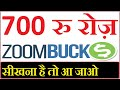 Gambar cover Work from home with zoombucks.com | Earn Money Online | paypal | freelance