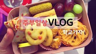 주부일상 VLOG/집밥…
